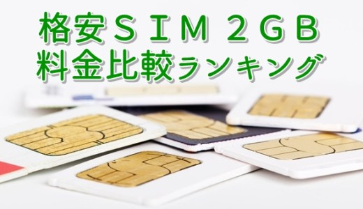 格安SIM 2GBプラン比較ランキング