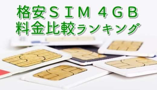 格安SIM 4GBプラン料金比較ランキング