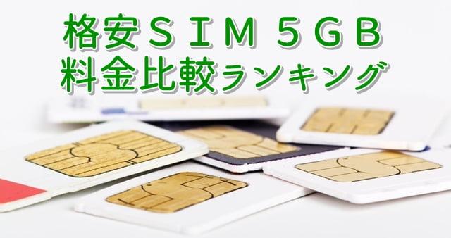 格安SIM 5GBプラン料金比較ランキングトップ画像