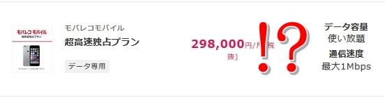 モバコレモバイル 超高速独占プラン登場!月額298000円トップ画像