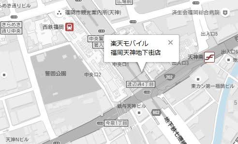 楽天モバイル 福岡天神地下街店マップ