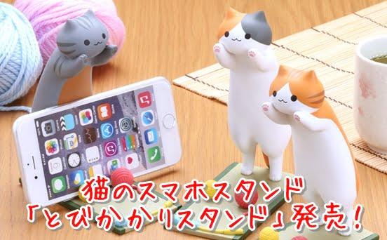 猫のスマホスタンド「とびかかりスタンド」トップ画像