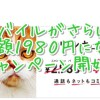 ワイモバイル「ワンキュッパ割」キャンペーン 6/1~スタート!