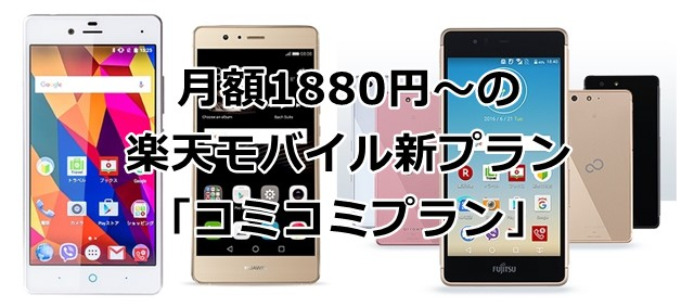 楽天モバイル「コミコミプラン」 通話SIM+かけ放題+端末代金込み込みで1880円~トップ画像