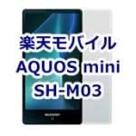 AQUOS mini SH-M03 楽天モバイル端末セットの価格、評判、スペックまとめ