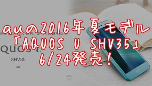 AQUOS U SHV35(au)の価格、スペック、評判まとめ