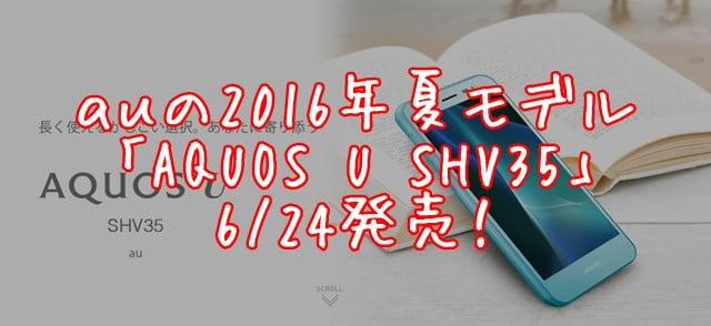 AQUOS U SHV35(au)の価格、スペック、評判まとめトップ画像