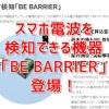 スマホ電波を検知する防犯システム「BE BARRIER」