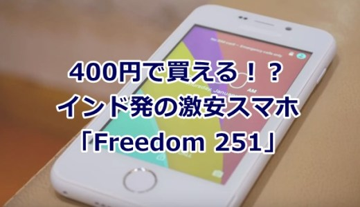 約400円!超格安なスマホ「Freedom 251」インドで6/30出荷開始!日本でも買える?