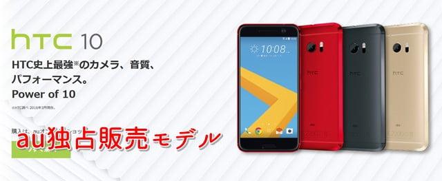 HTC 10 HTV32 au2016年夏モデルのMNP、機種変更、新規契約の端末価格と月額維持費トップ画像