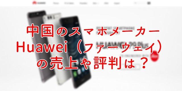 中国のスマホメーカー Huawei(ファーウェイ) の売上や評判は?トップ画像