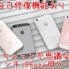 TENC for iPhone SE/5s(JTM-PH-000034) ちょっとしたキズなら自己修復するiPhoneケース