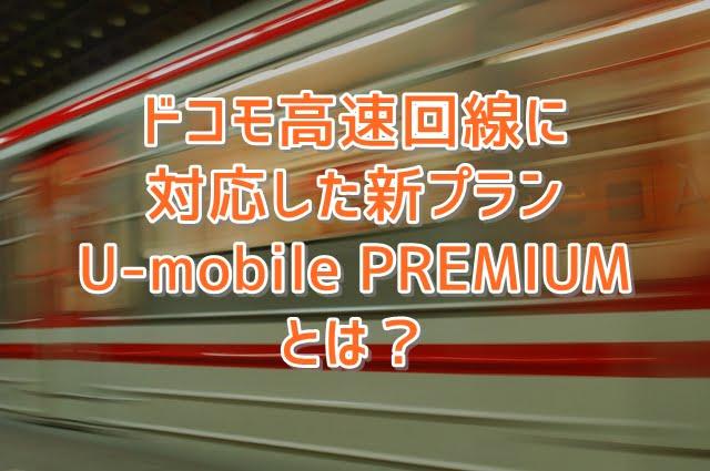 U-mobile PREMIUMトップ画像