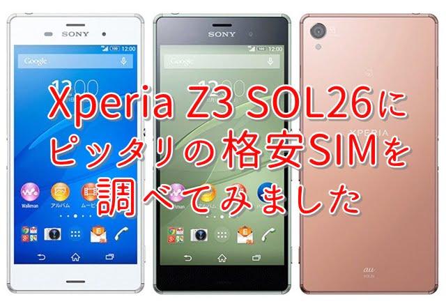 Xperia Z3 SOL26(au)格安SIMトップ画像