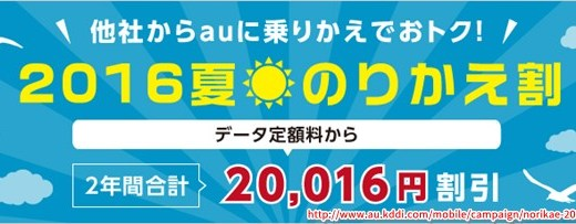 auキャンペーン「2016夏 のりかえ割」で最大2万円割引も