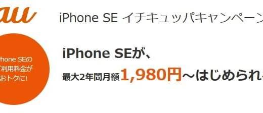 au iPhoneSEイチキュッパキャンペーン始まる!月額1980円~利用可能!