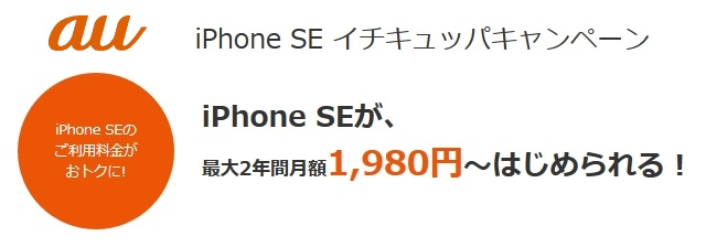 au iPhone SE イチキュッパキャンペーントップ画像