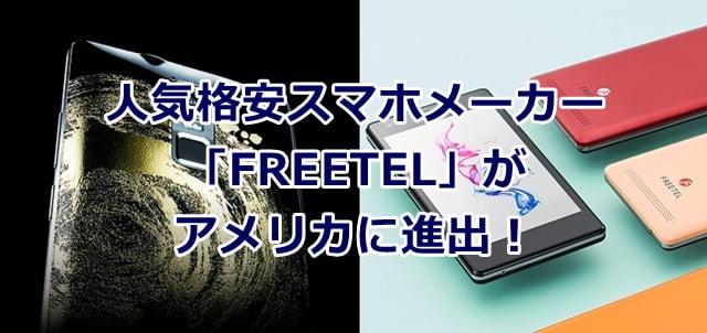 格安スマホで人気の「FREETEL」がアメリカ進出トップ画像