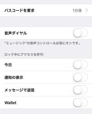 iPhoneパスコード設定画面