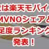 楽天モバイルがシェア1位に!格安SIM(MVNO)のシェア&満足度ランキング2016