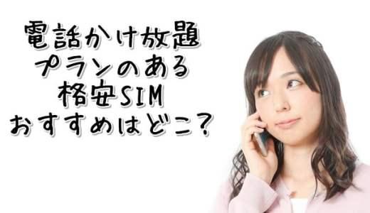 かけ放題・通話し放題のあるおすすめ格安SIM(MVNO)