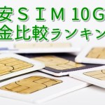 格安SIM 10GBプラン料金比較ランキング