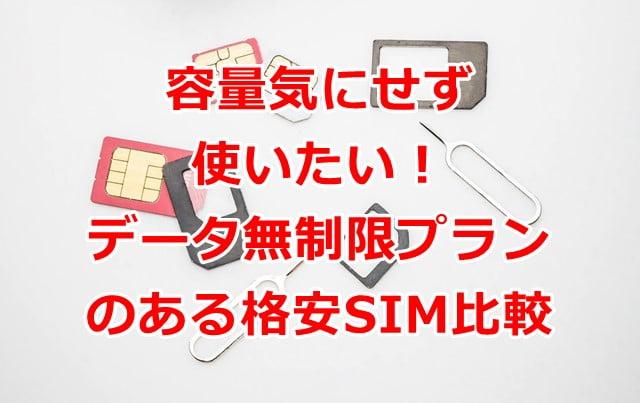 格安SIM 無制限プラン比較ランキングトップ画像