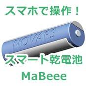 MaBeee(マビー) スマホで操作可能な乾電池型IoT