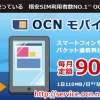 OCNモバイルONEの評判、口コミ評価、速度、キャンペーンまとめ