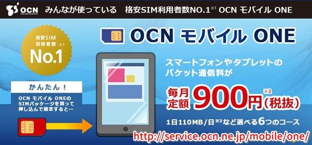 OCNモバイルONEの評判、口コミ評価、速度、キャンペーンまとめトップ画像