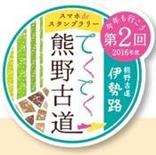 熊野古道伊勢路スマホdeスタンプラリー「てくてく熊野古道」7/1~