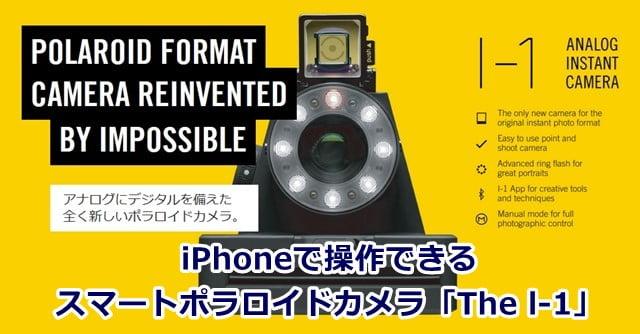thel-1iPhone操作スマートポラロイドカメラトップ画像