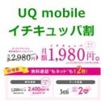 UQ mobile「イチキュッパ割」は月額1980円だけで使える?ワイモバイル「ワンキュッパ割」との違いは?