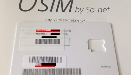 0 SIM(ゼロシム)の自動解約とSIMカード返却の流れ