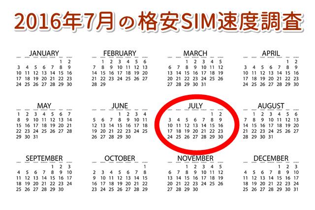 格安SIM速度比較2016年7月(日経トレンディ調べ)トップ画像
