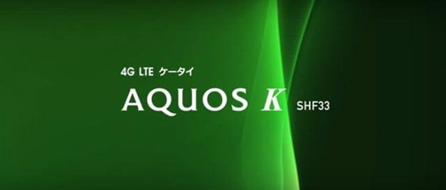 au折りたたみケータイAQUOS K SHF33トップ画像