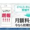新MVNO「AIRSIMモバイル」登場! 翌月無料、初期費用無料キャンペーン実施中!