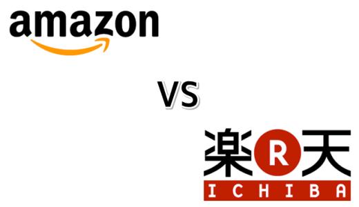 Amazon VS 楽天 利用者の支持率対決を制したのは?(日経MJ調べ)