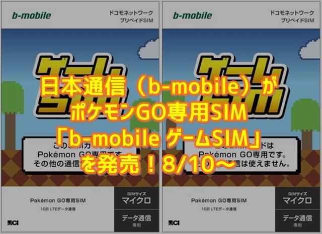 ポケモンGO専用「b-mobile ゲームSIM」登場!8/10~トップ画像