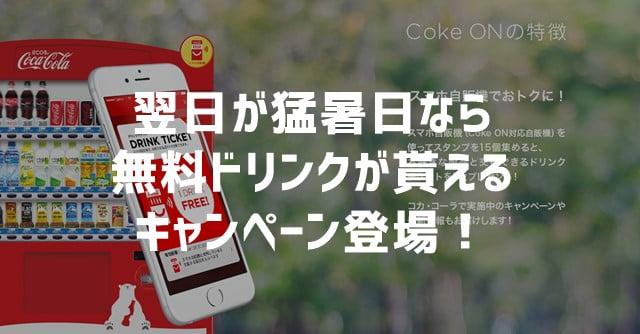スマホアプリ「Coke ON(コーク オン)」猛暑日ドリンクキャンペーントップ画像