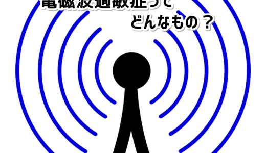 電磁波過敏症 スマホなどの端末が発する電波やWi-Fi電波が体に及ぼす影響とは?