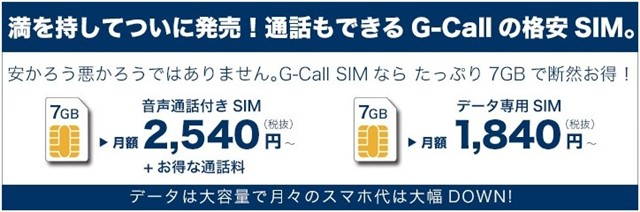 G-Callが格安SIM事業スタート!価格やプラン、口コミ評判は?トップ画像