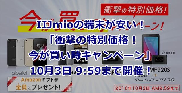 IIJmio「衝撃の特別価格!今が買い時キャンペーン」開始!トップ画像