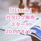 IIJmio 格安SIM端末セットのカタログ販売スタート!8/1~郵便局に設置開始