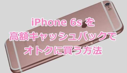 おとくケータイ.net iPhone6s のMNP(乗り換え)時のキャッシュバック金額は?