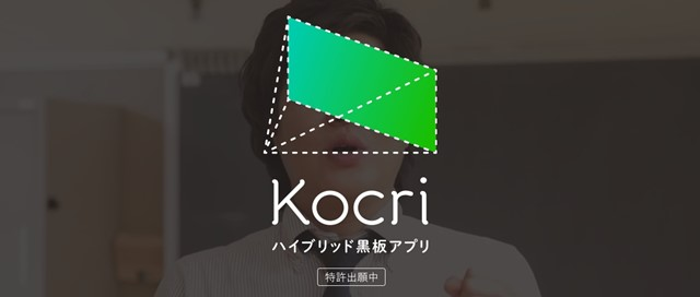 「Kocri」 スマホ画面を表示しチョークで書き込める黒板アプリ登場!トップ画像