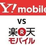 ワイモバイルと楽天モバイル比較 どっちがおすすめ?