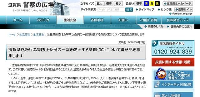 スマホを向けたら即逮捕?!滋賀県警が規制強化に向け改正案を策定 トップ画像