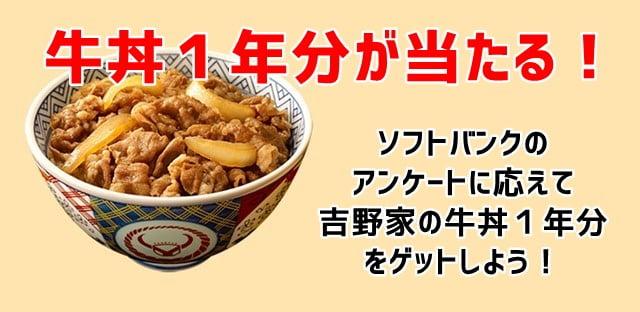 ソフトバンク「光でギガ特盛 吉野家牛丼1年分プレゼントキャンペーン」トップ画像
