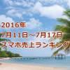 2016/7/11~7/17 スマホ売上ランキング ワイモバイル「DIGNO E」が4位にランクイン!